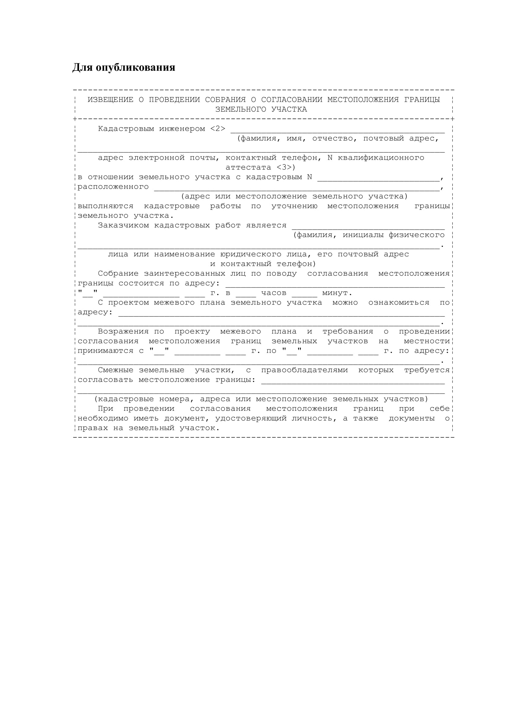 пример объявления при согласовании границ